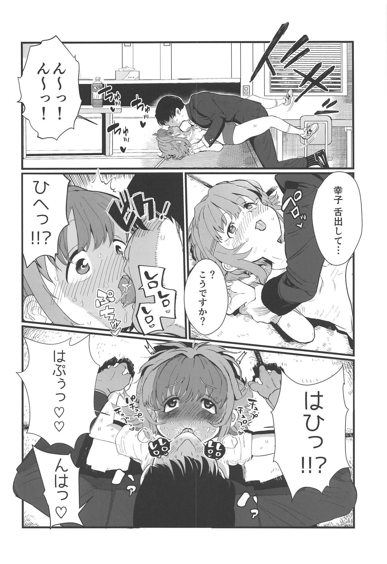 More! More! Sachiko 12