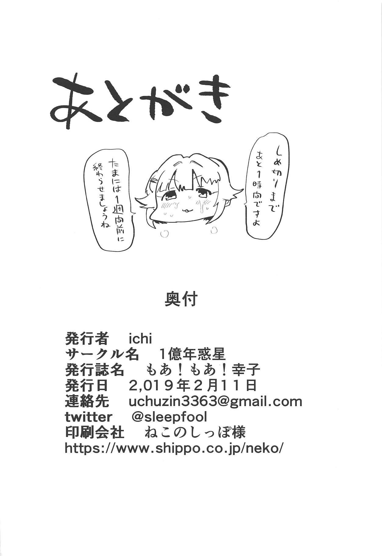 More! More! Sachiko 26