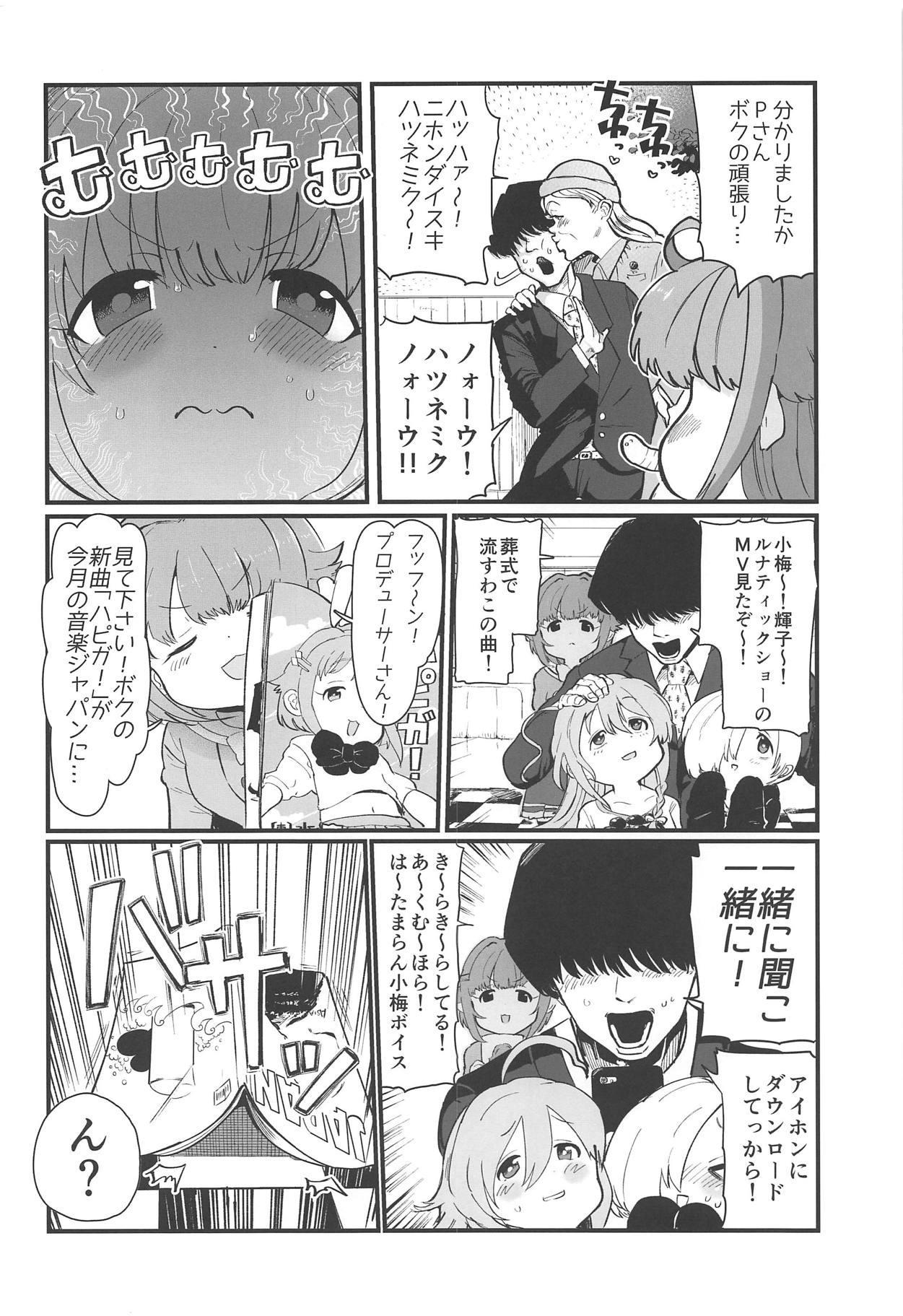 More! More! Sachiko 4