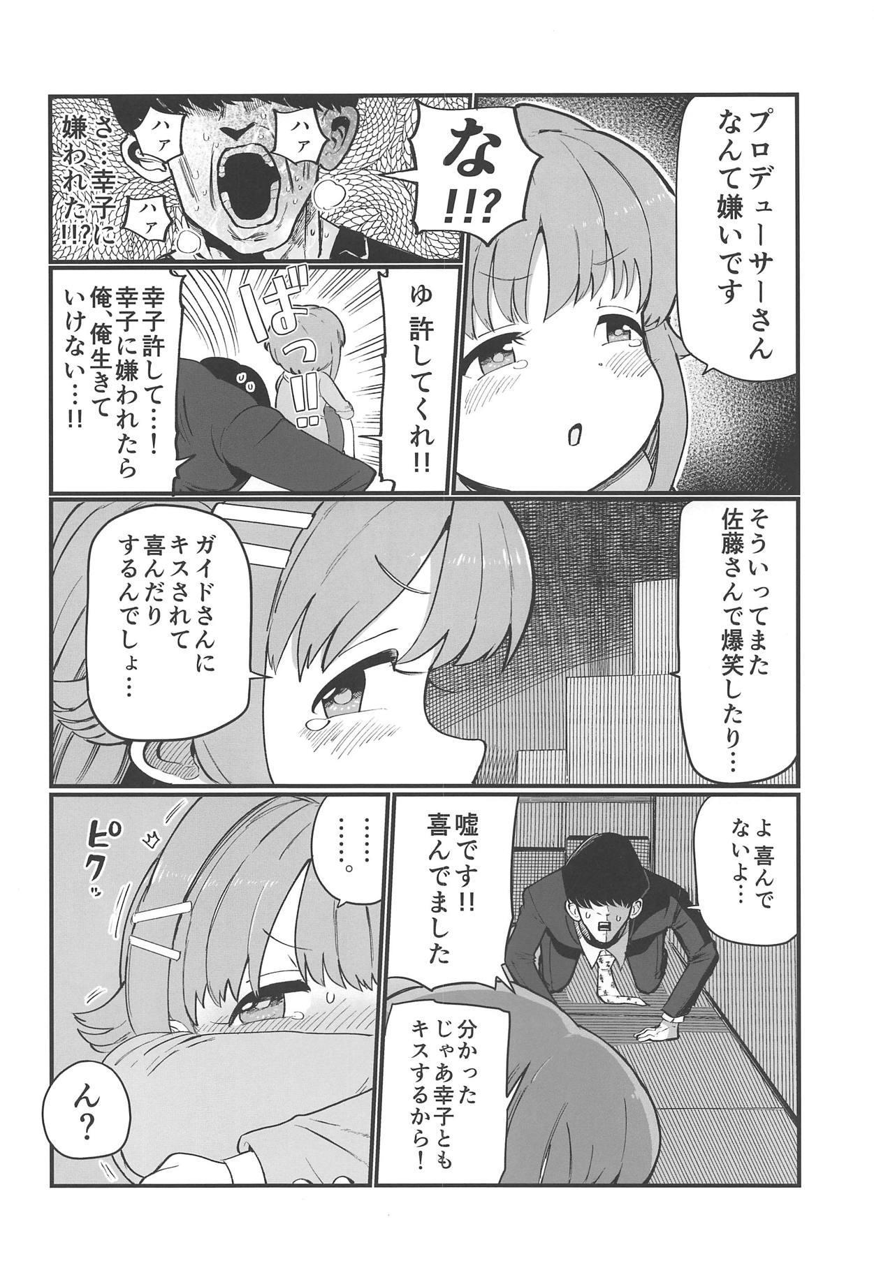More! More! Sachiko 6