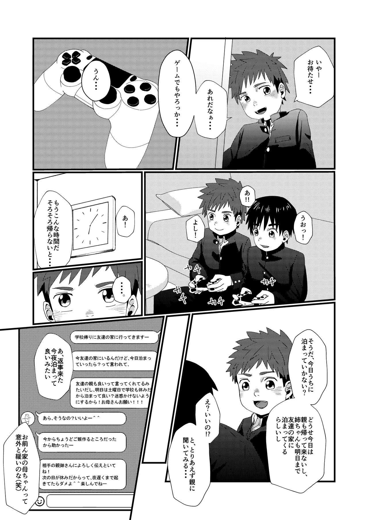 Doukyuusei to Otomari 13