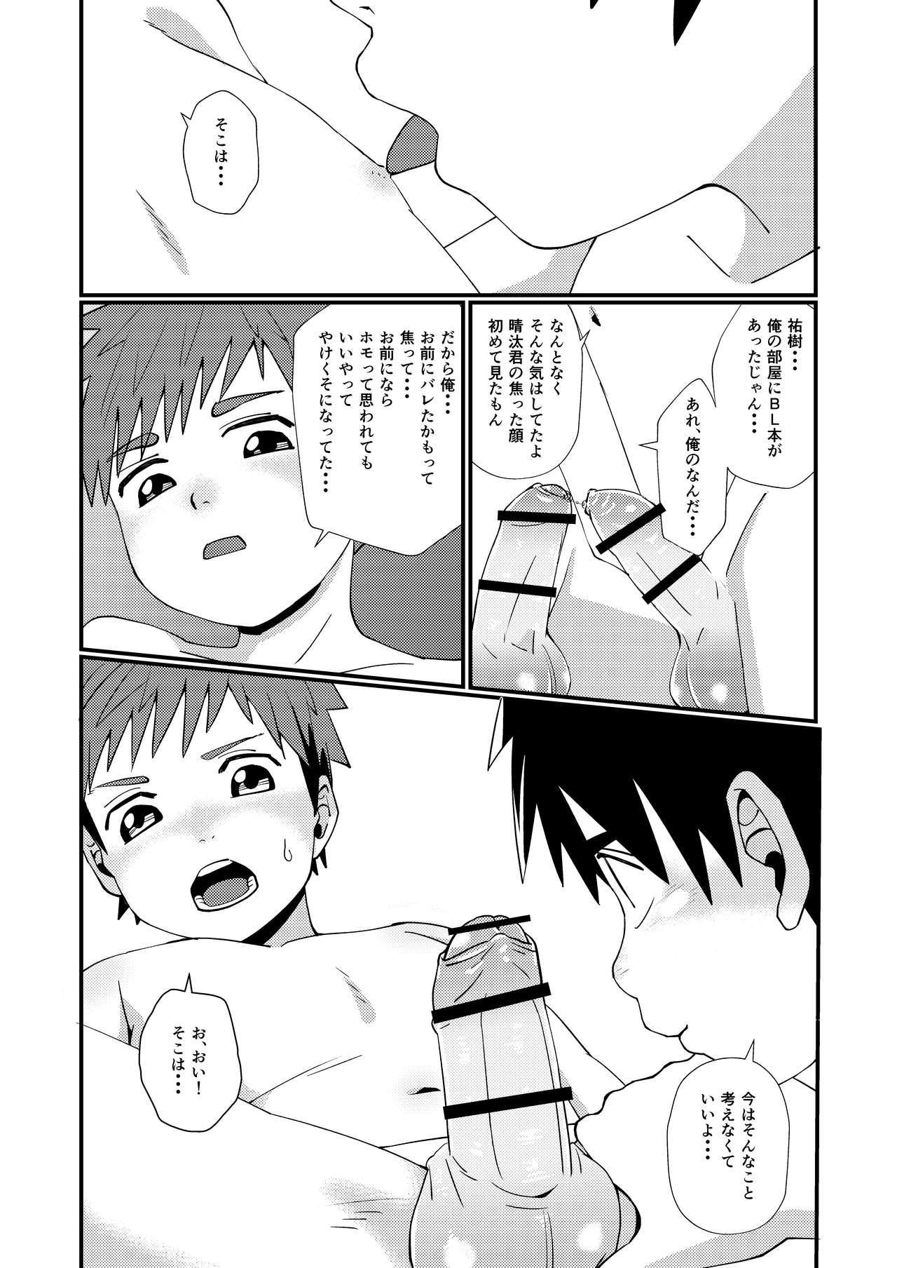 Doukyuusei to Otomari 23