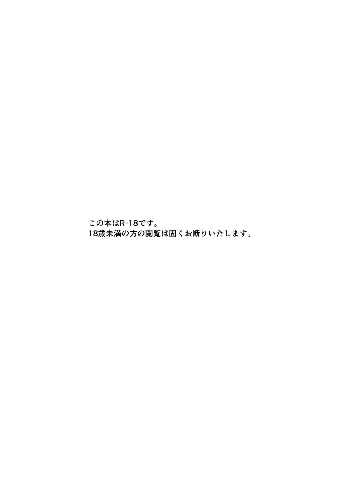 Doukyuusei to Otomari 2
