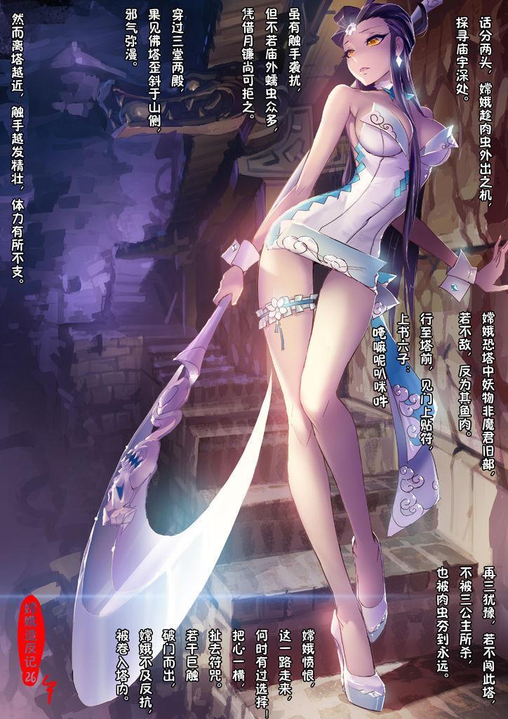A Rebel's Journey:  Chang'e 27