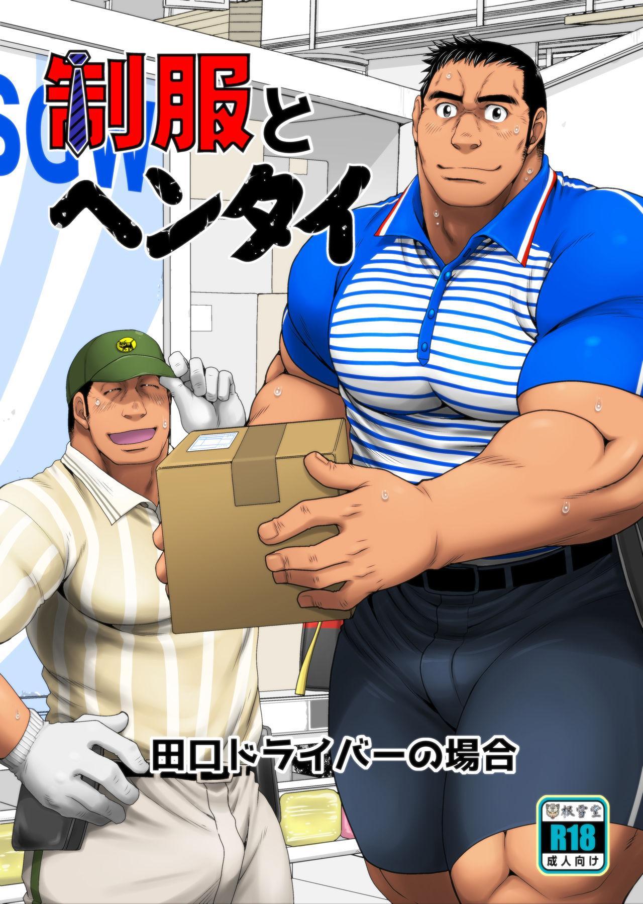 Seifuku to Hentai - Taguchi Driver no Baai 0