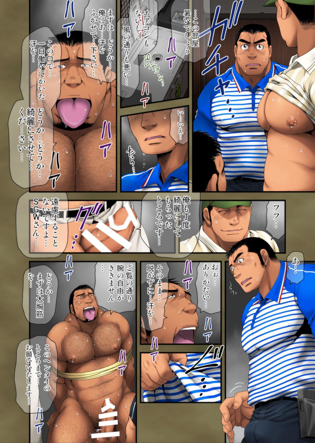 Seifuku to Hentai - Taguchi Driver no Baai 9