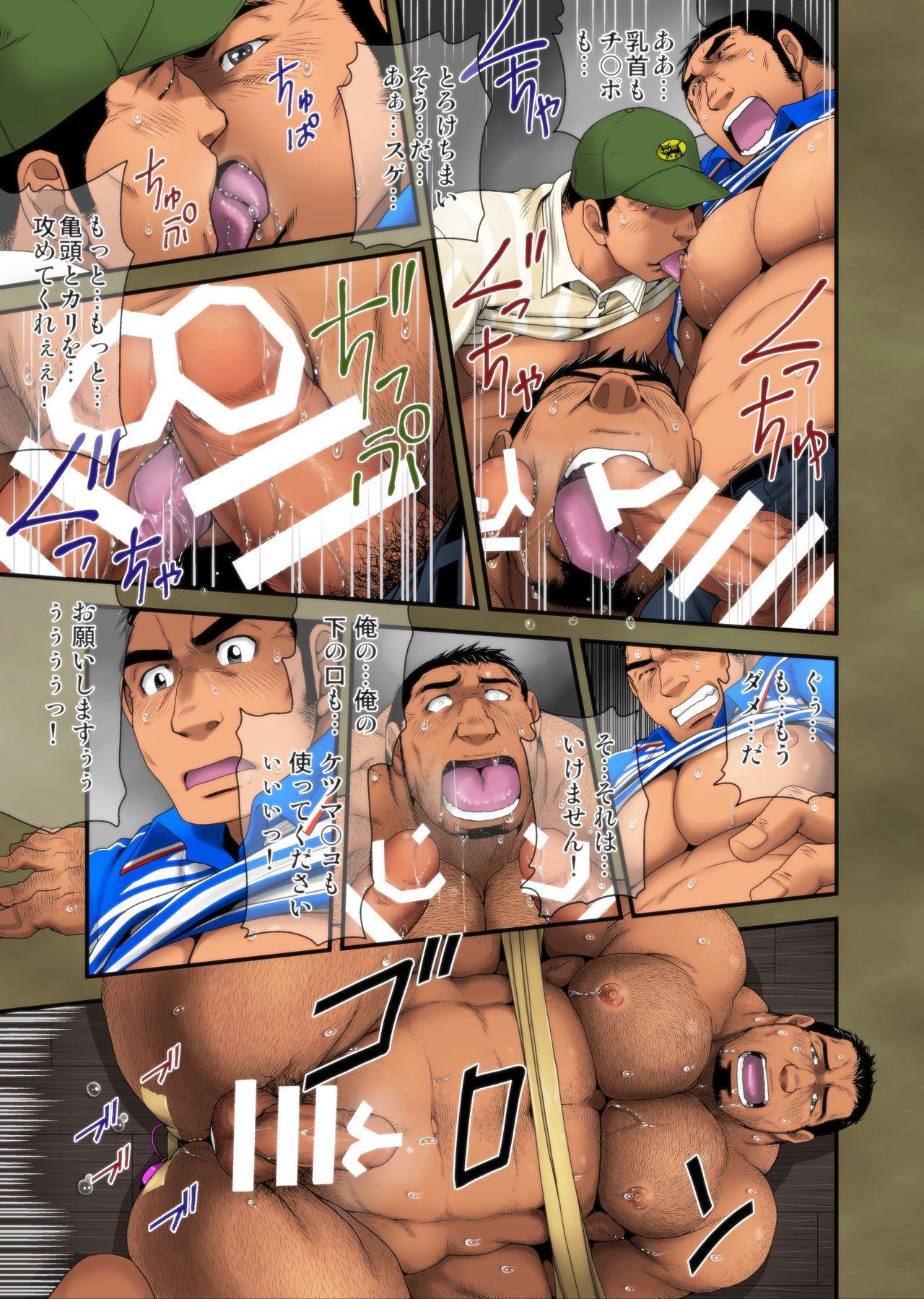 Seifuku to Hentai - Taguchi Driver no Baai 14