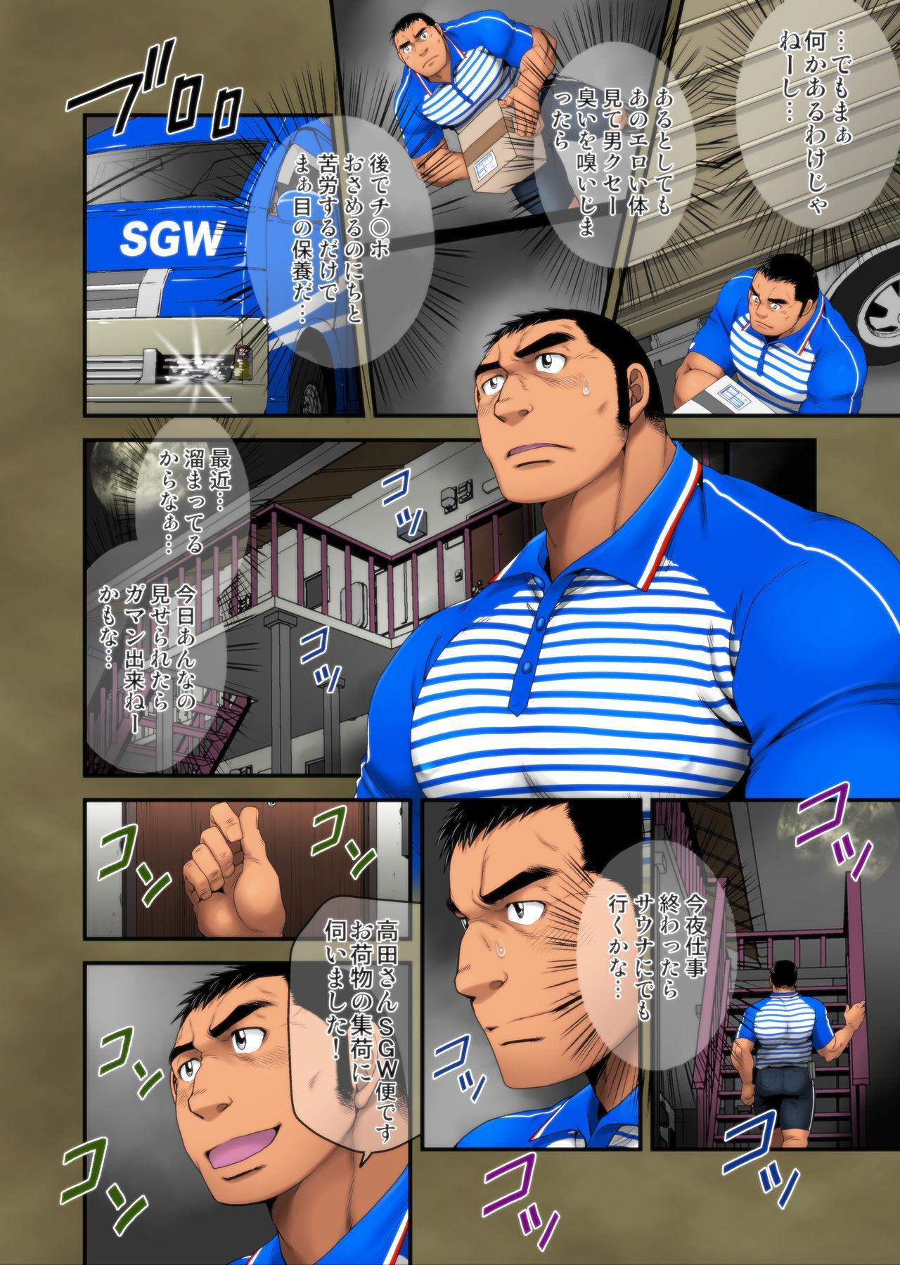 Seifuku to Hentai - Taguchi Driver no Baai 5