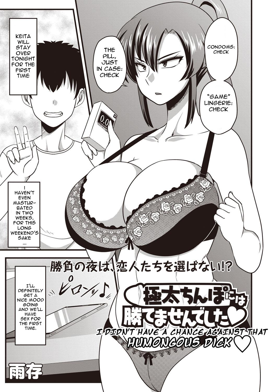 Gokubuto chinpo ni wa katemasendeshita♥ | I didn't have a chance against that humongous dick♥ 0