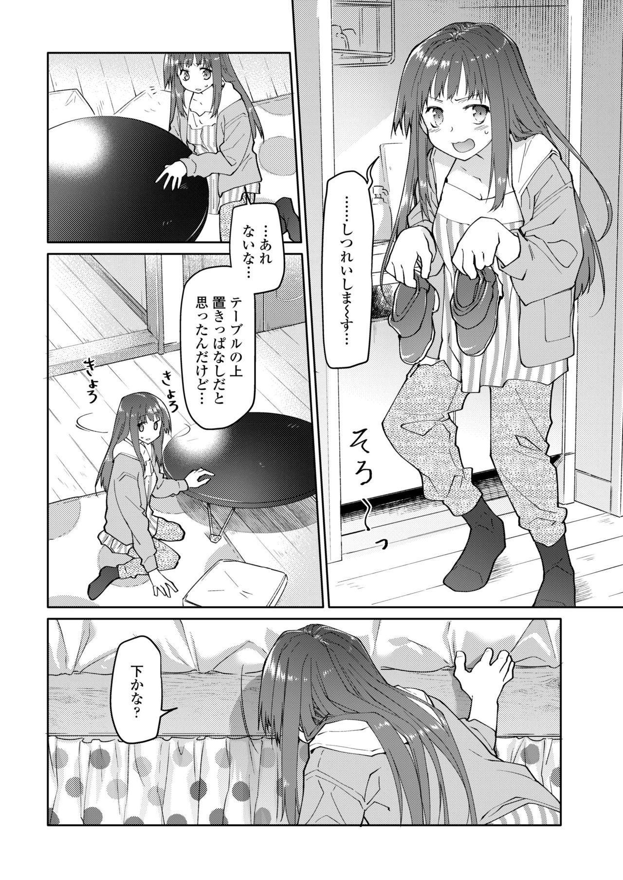 COMIC AOHA 2019 Haru 127
