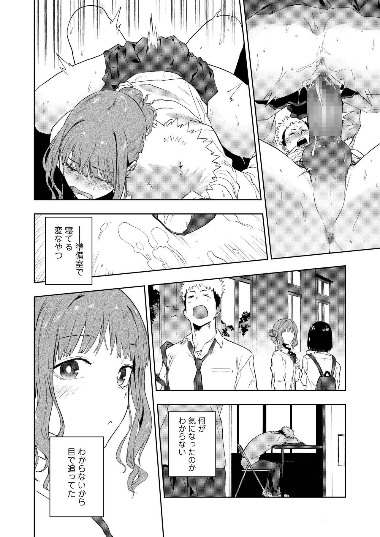 COMIC AOHA 2019 Haru 203