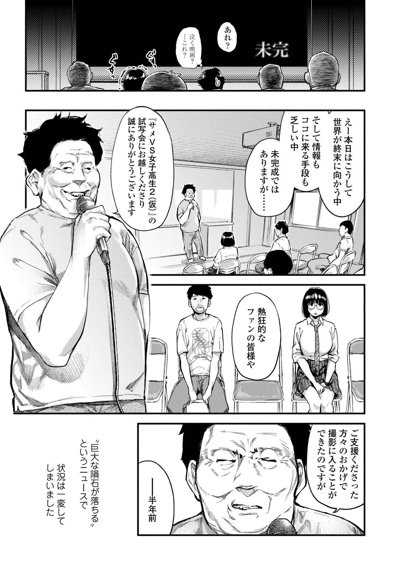 COMIC AOHA 2019 Haru 270