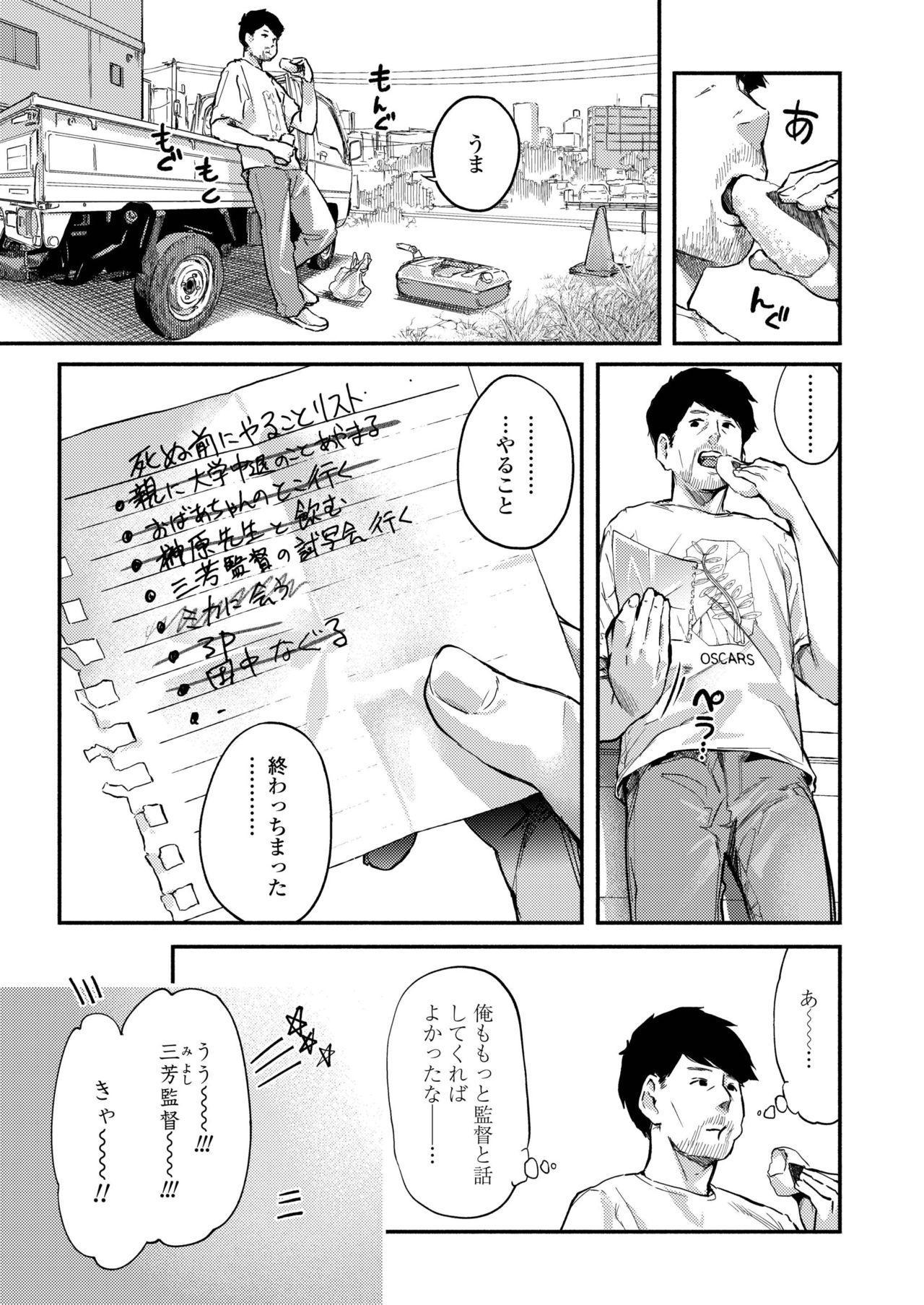 COMIC AOHA 2019 Haru 272