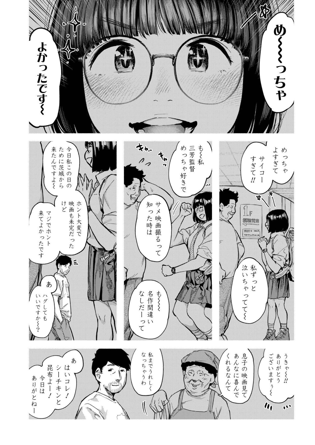 COMIC AOHA 2019 Haru 273