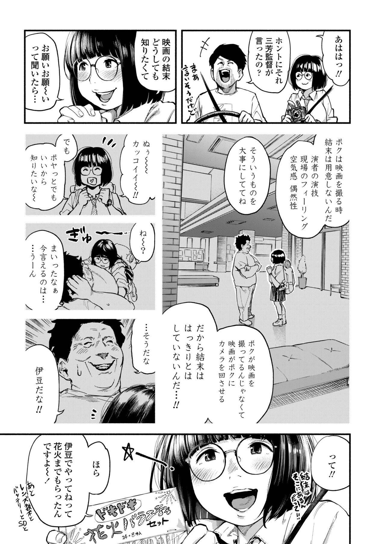 COMIC AOHA 2019 Haru 276