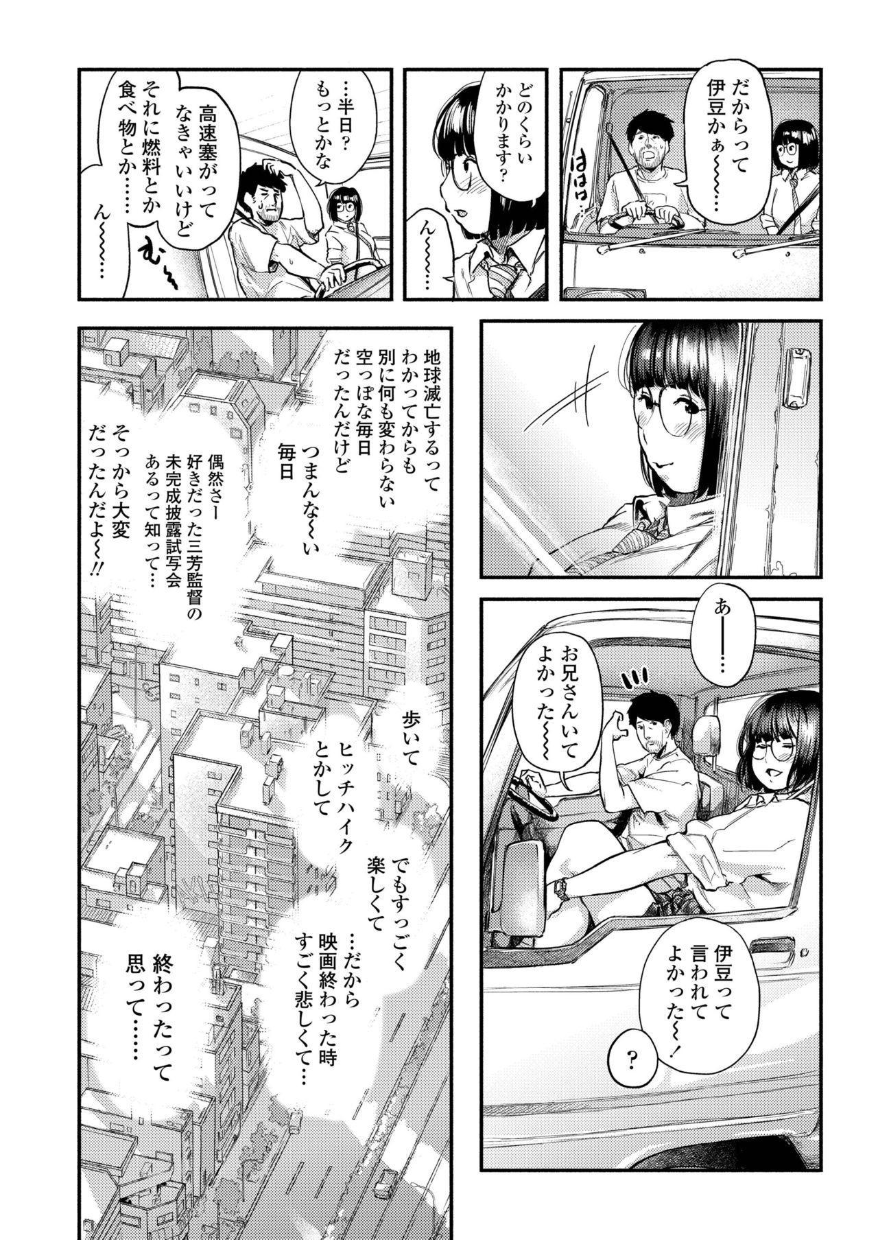 COMIC AOHA 2019 Haru 277
