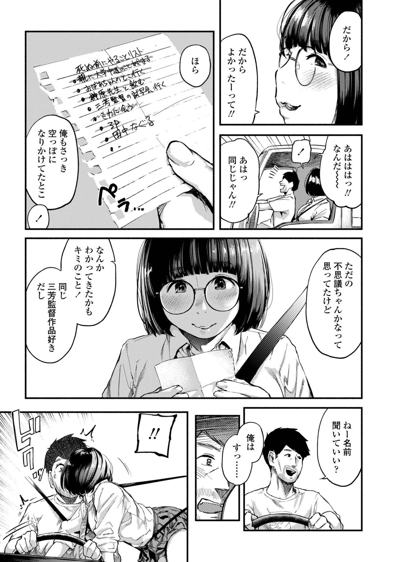 COMIC AOHA 2019 Haru 278