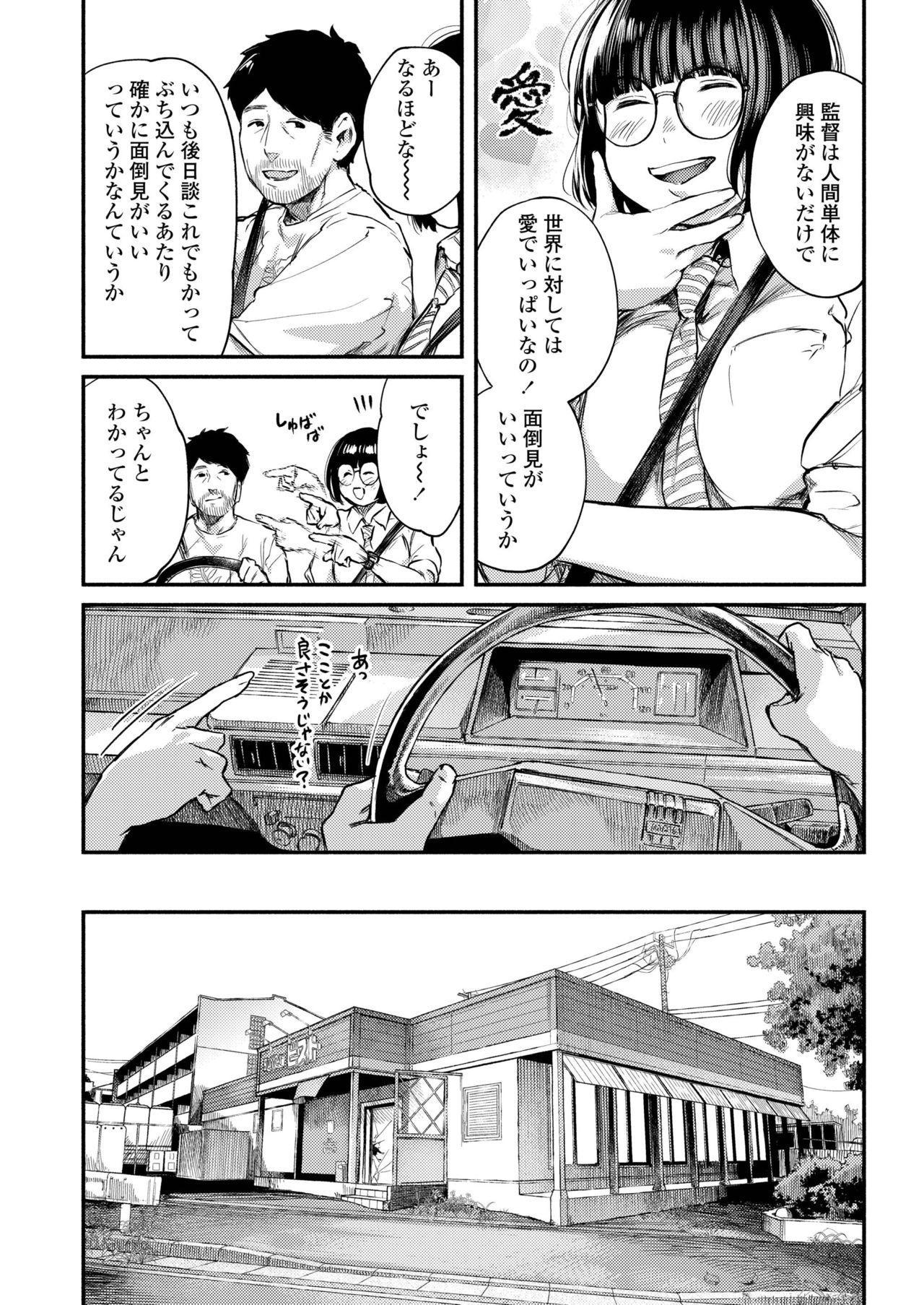 COMIC AOHA 2019 Haru 299