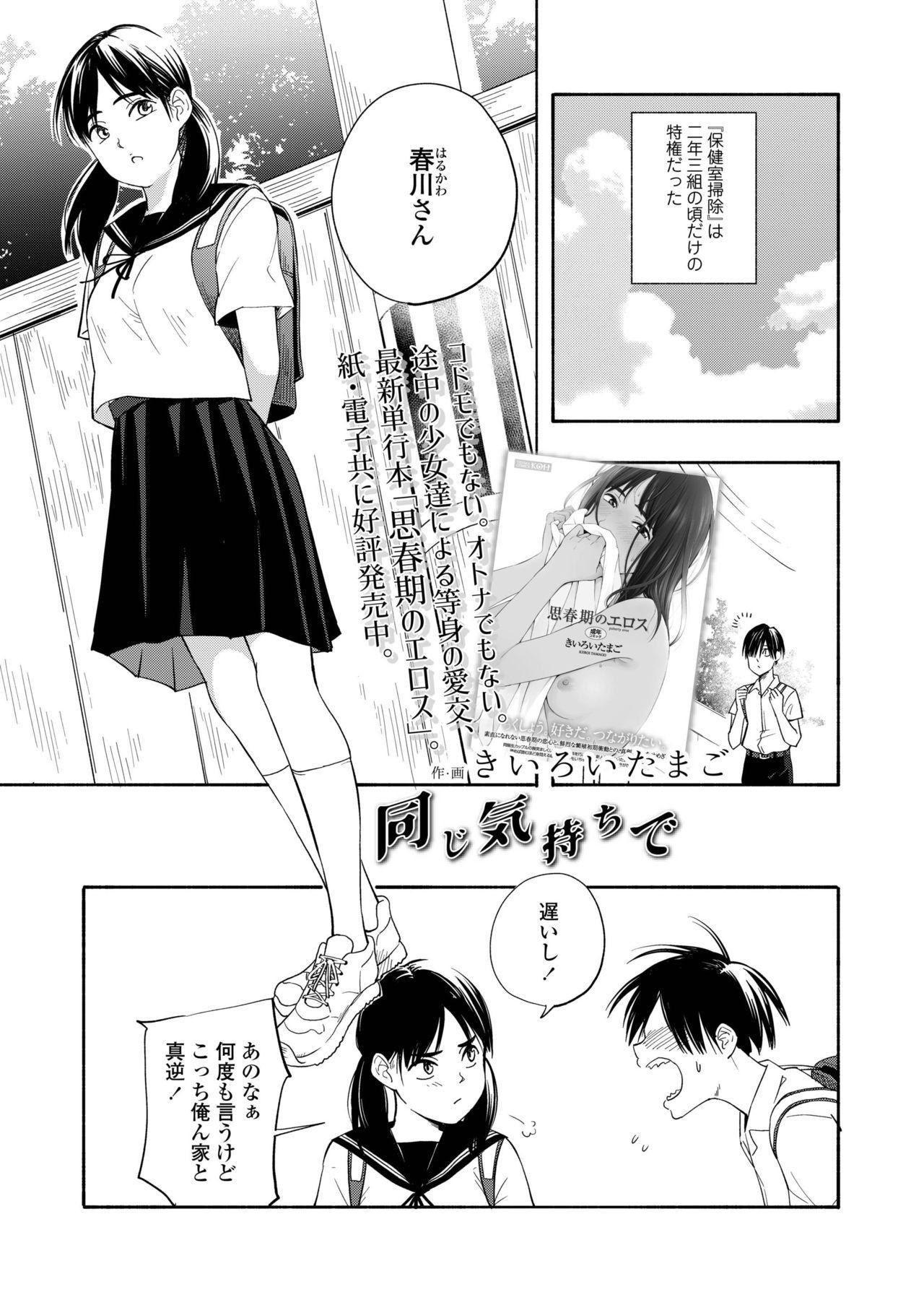 COMIC AOHA 2019 Haru 324