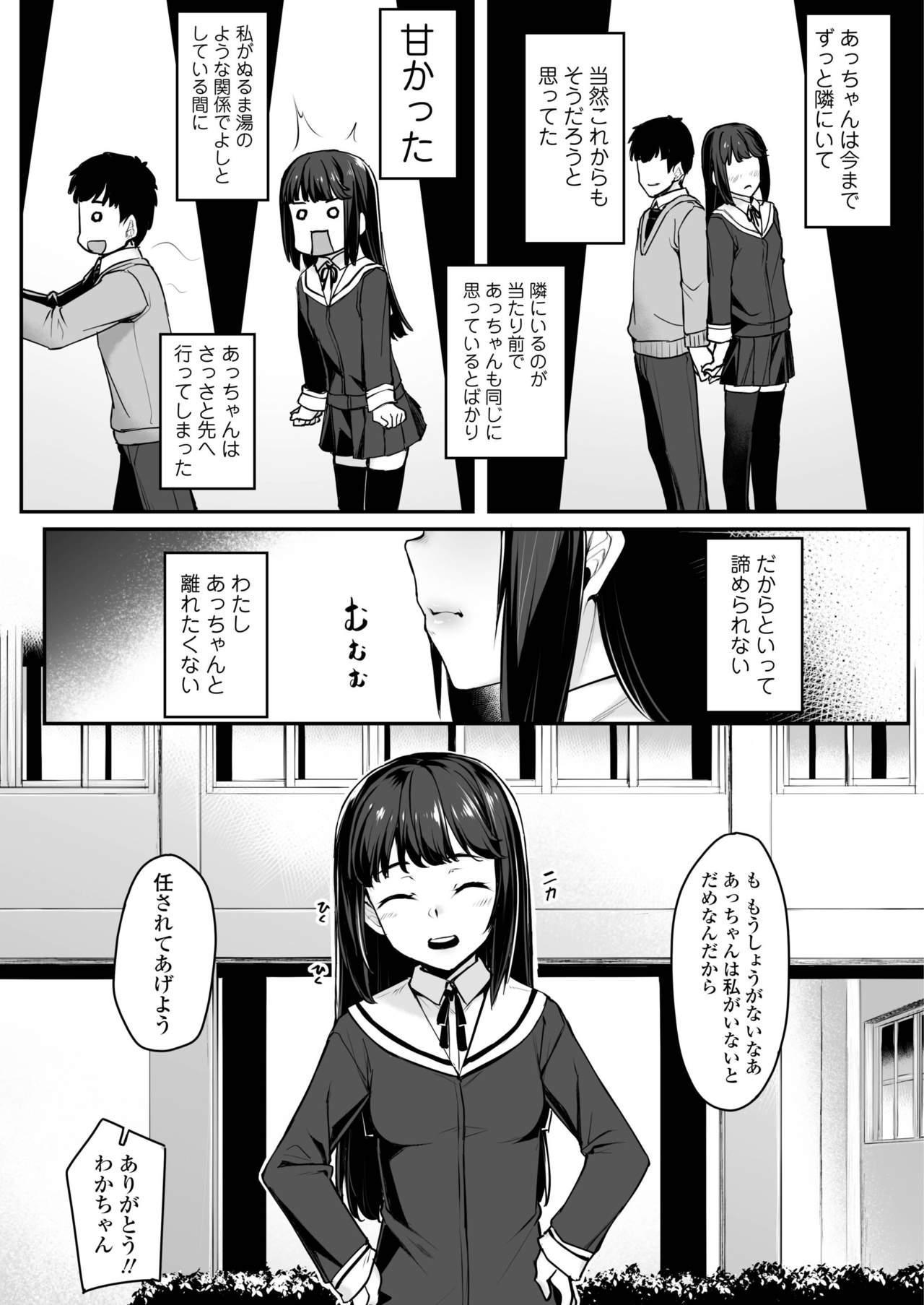 COMIC AOHA 2019 Haru 336