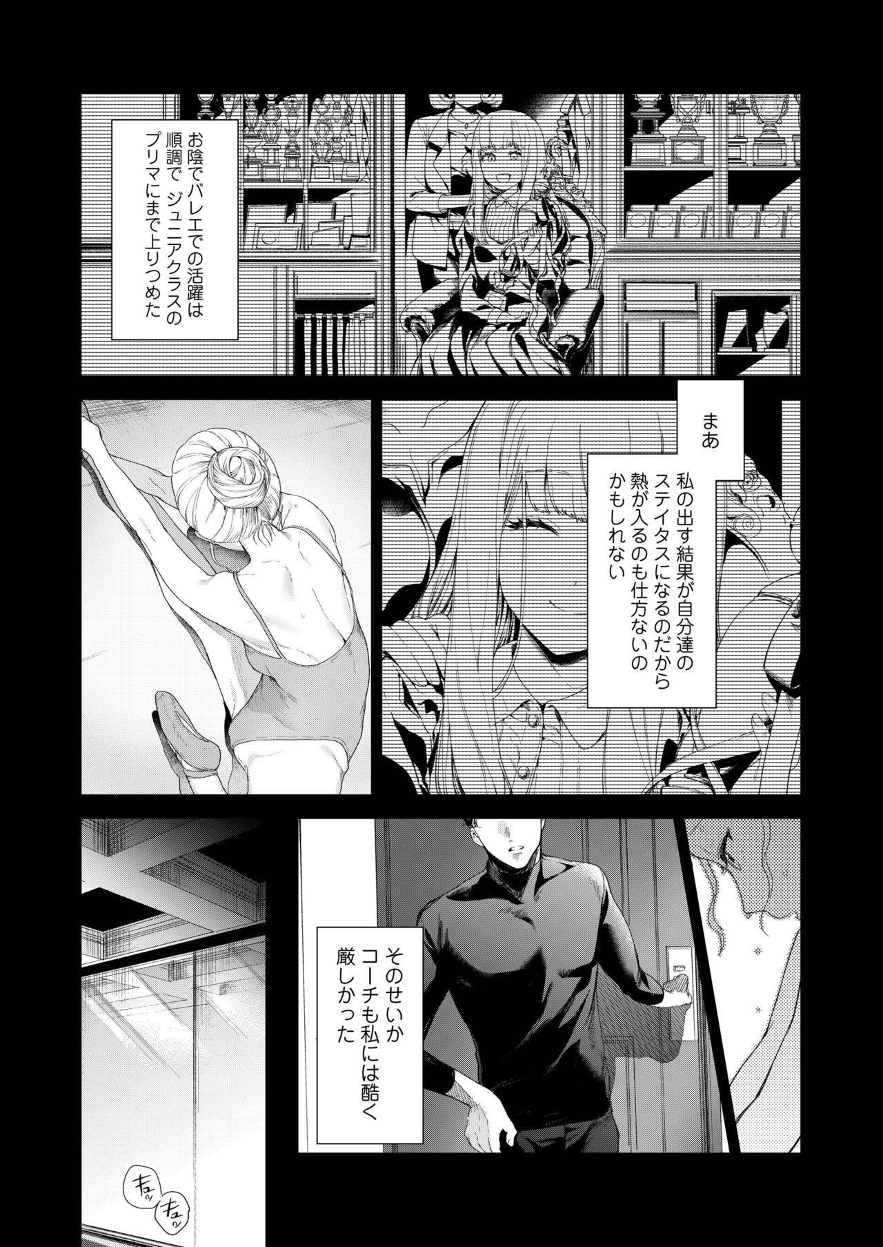 COMIC AOHA 2019 Haru 35