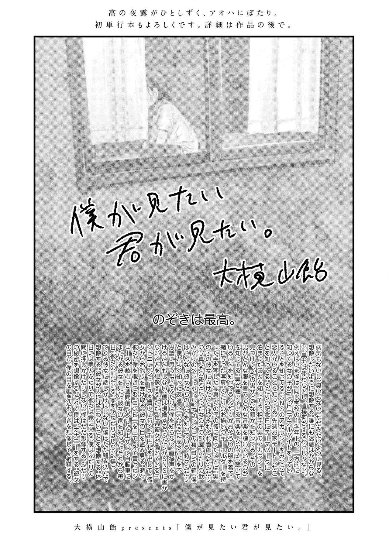 COMIC AOHA 2019 Haru 376