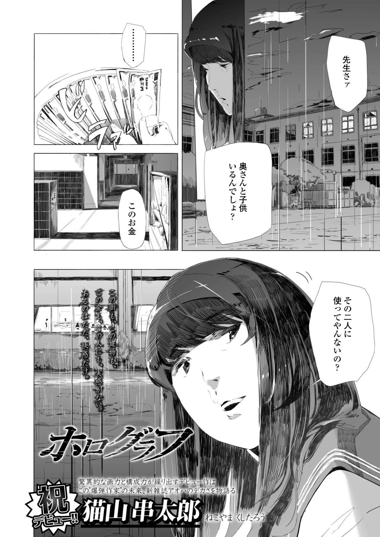 COMIC AOHA 2019 Haru 389
