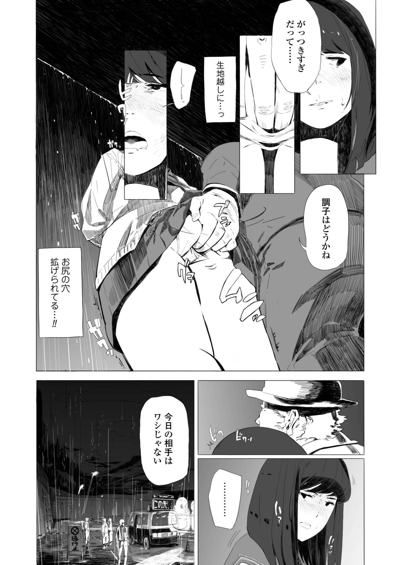 COMIC AOHA 2019 Haru 395