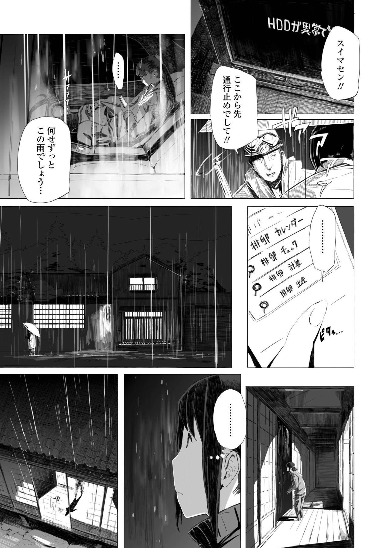 COMIC AOHA 2019 Haru 396