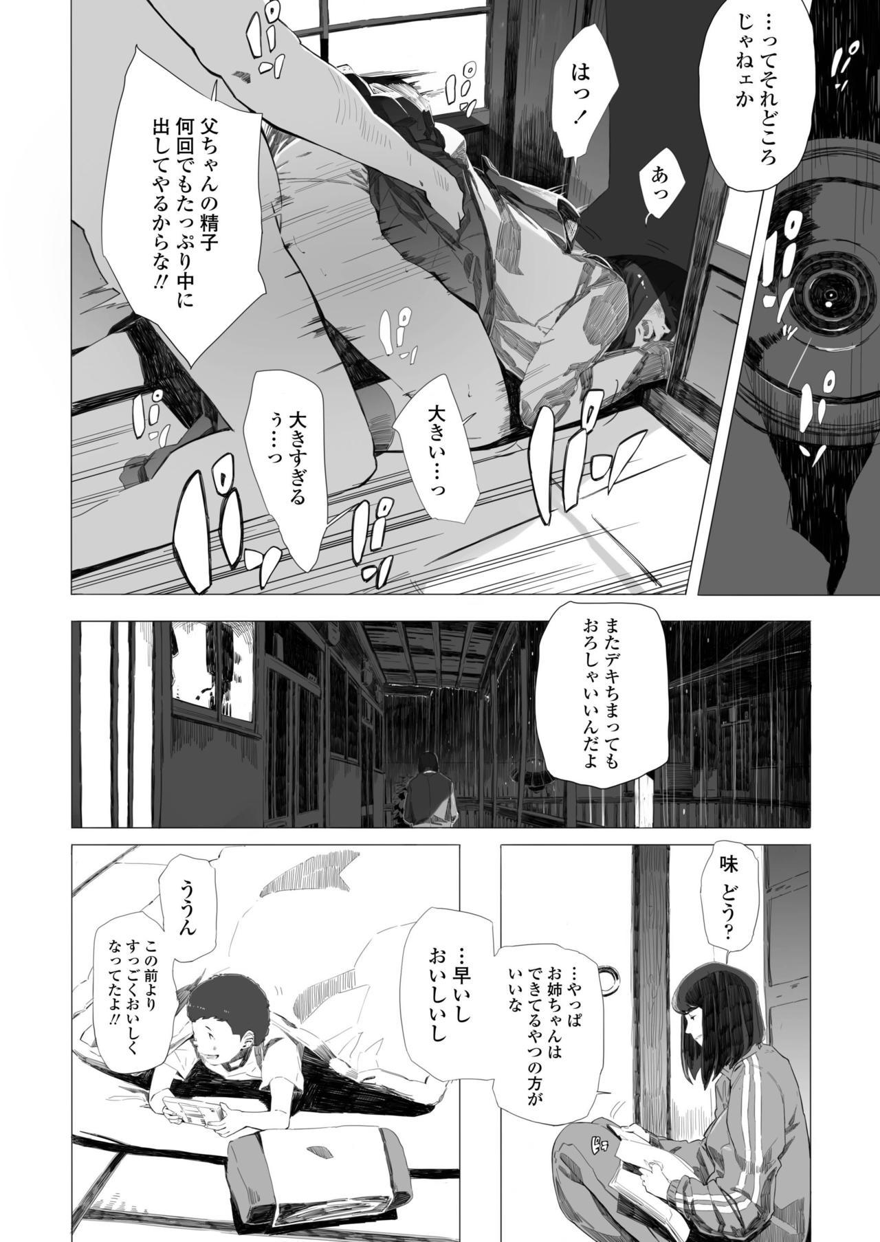 COMIC AOHA 2019 Haru 409