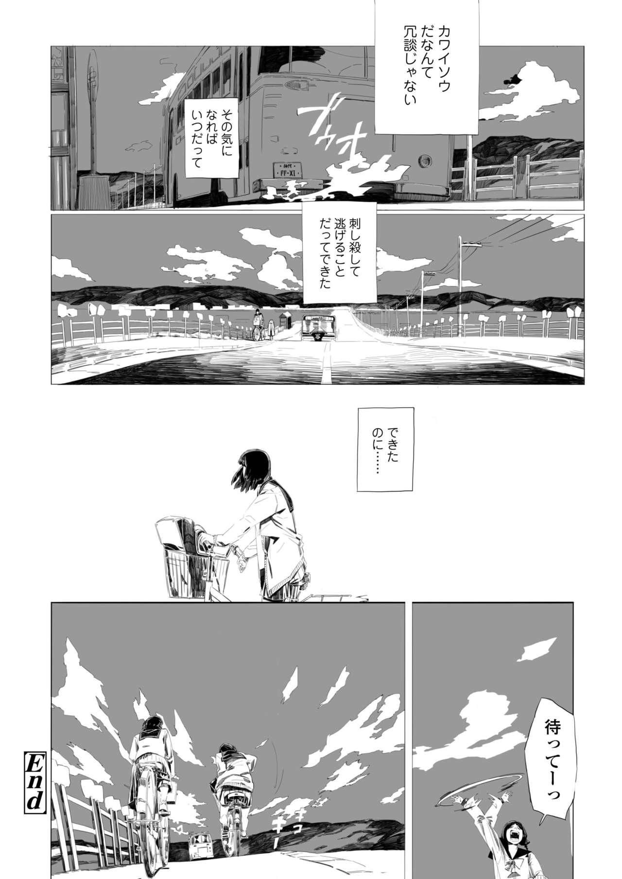 COMIC AOHA 2019 Haru 417