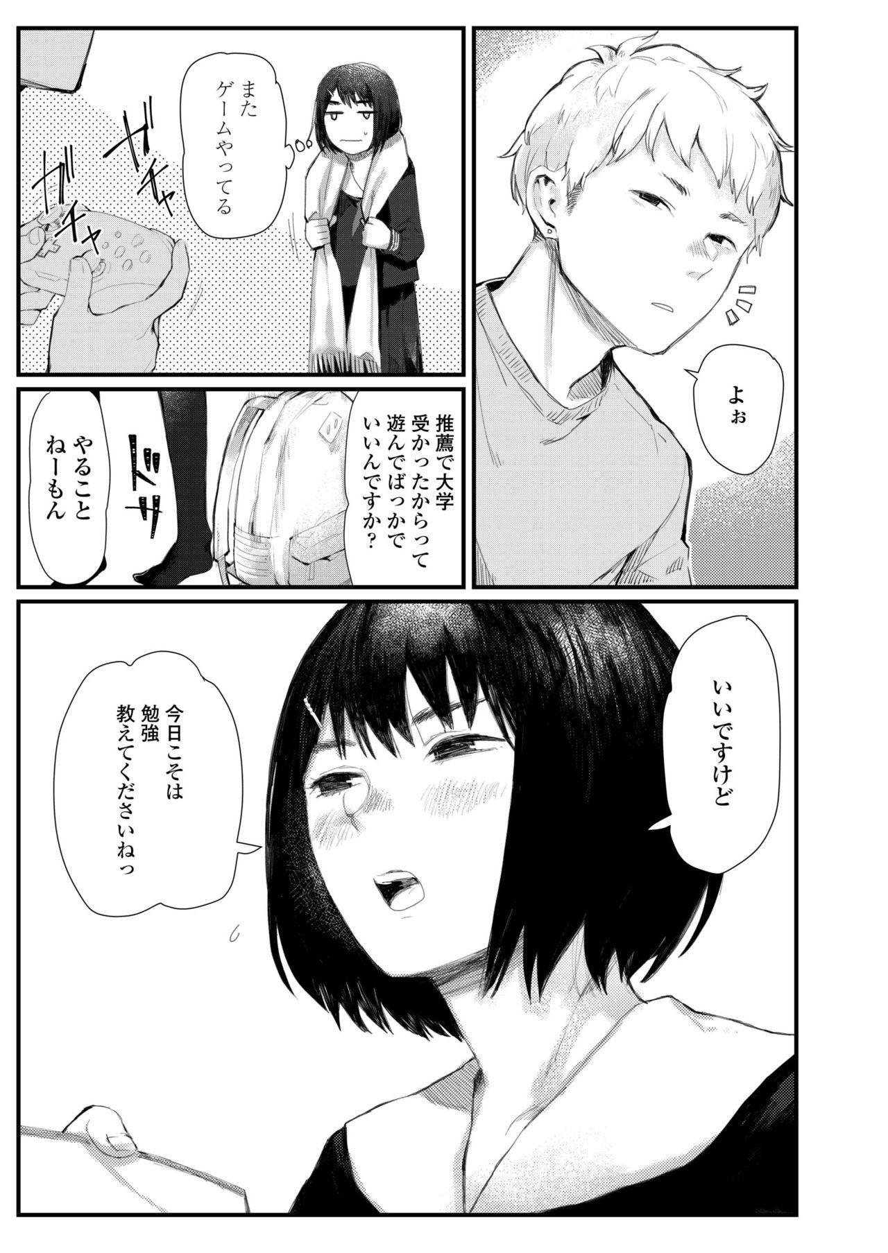 COMIC AOHA 2019 Haru 420