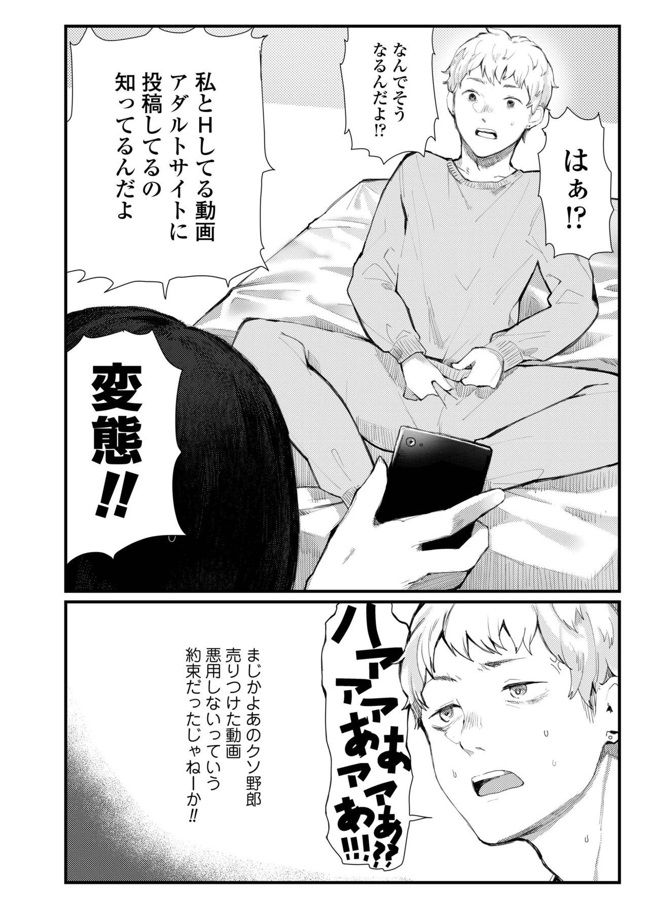 COMIC AOHA 2019 Haru 475