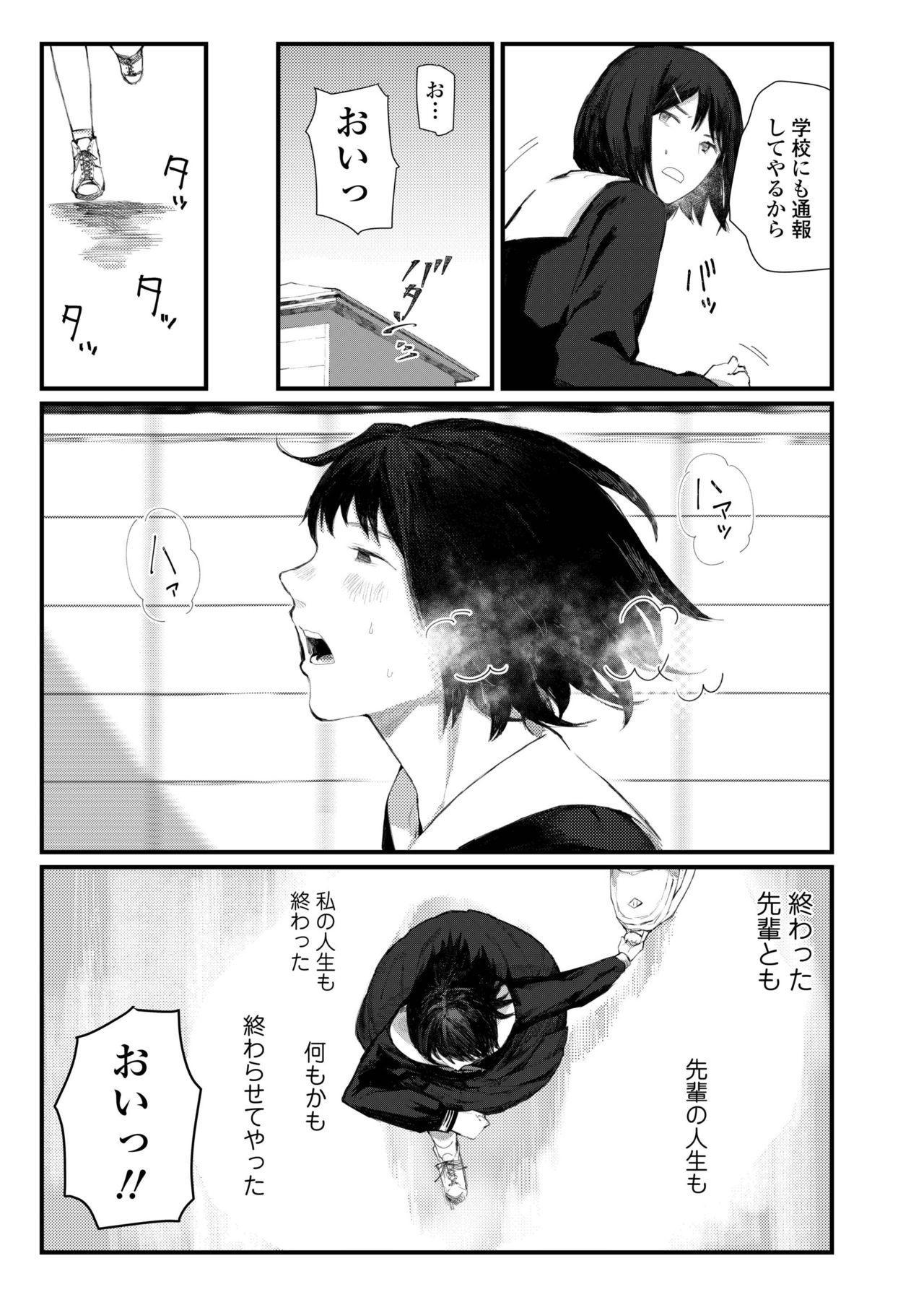 COMIC AOHA 2019 Haru 476