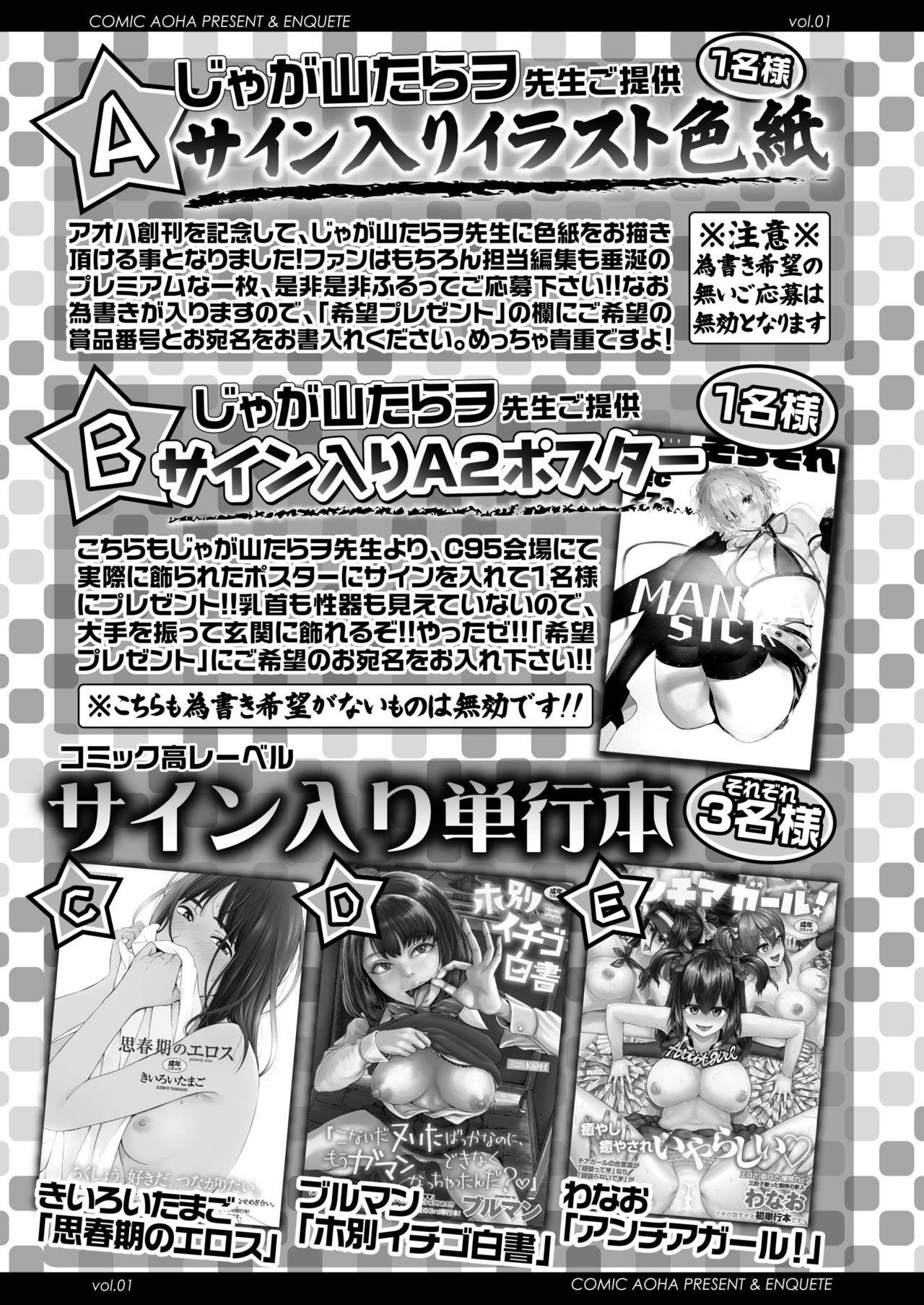 COMIC AOHA 2019 Haru 488