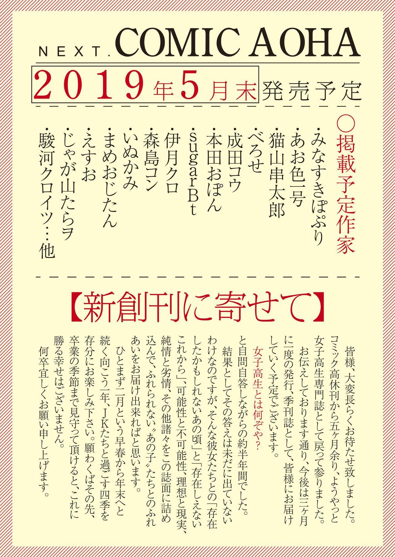 COMIC AOHA 2019 Haru 490