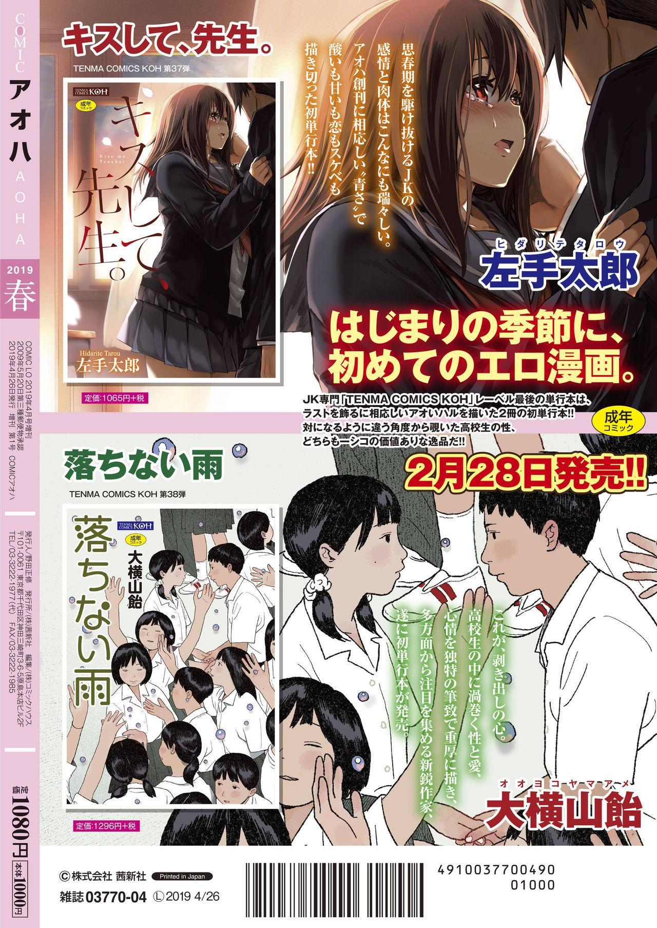 COMIC AOHA 2019 Haru 491