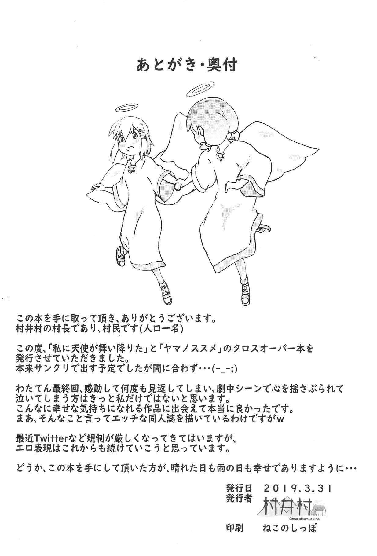 Watashi ni Yama Susume Shoujo ga Maiorita! 24