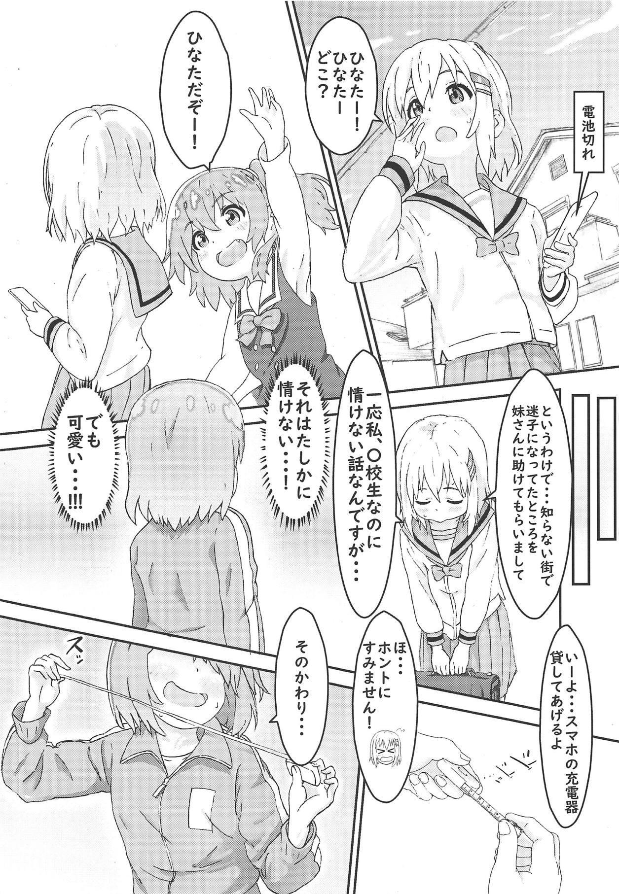 Watashi ni Yama Susume Shoujo ga Maiorita! 3