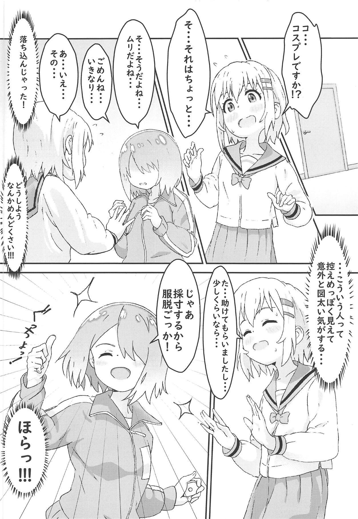 Watashi ni Yama Susume Shoujo ga Maiorita! 4