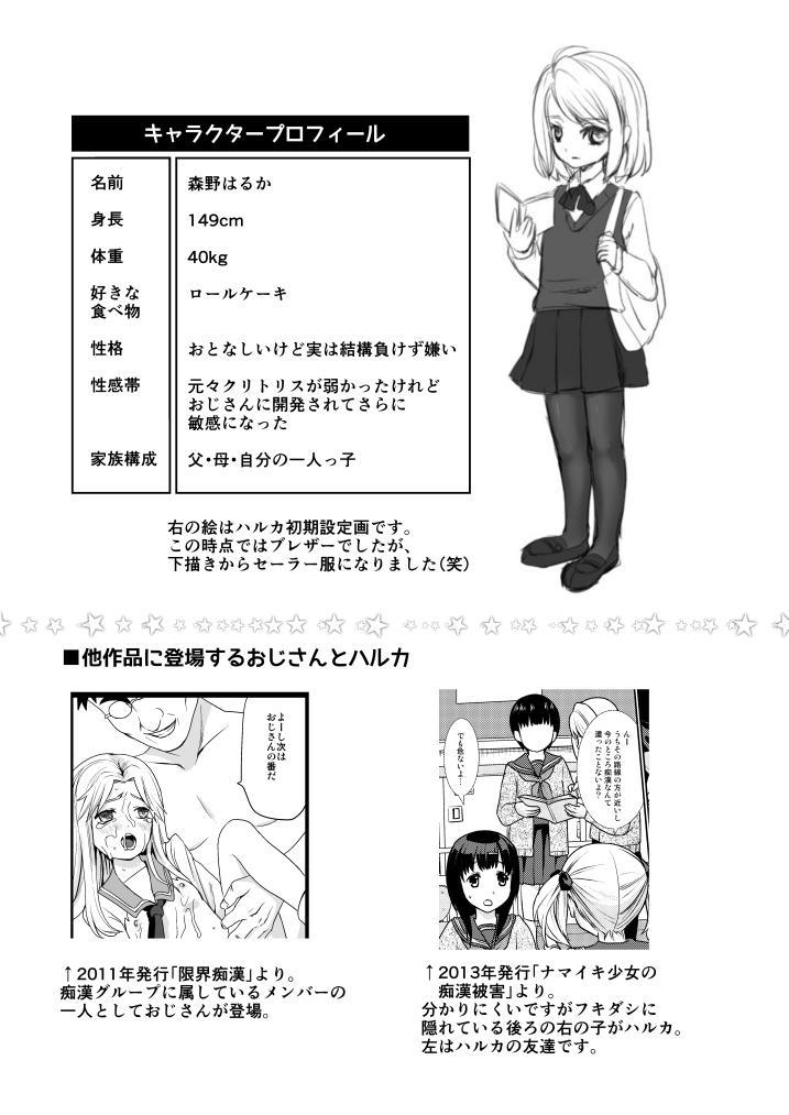 Mukuchi Shoujo no Chikan Higai 5-8 Soushuuhen 99