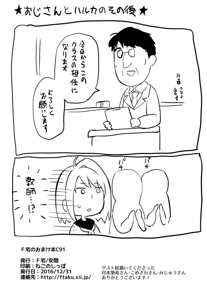 Mukuchi Shoujo no Chikan Higai 5-8 Soushuuhen 100