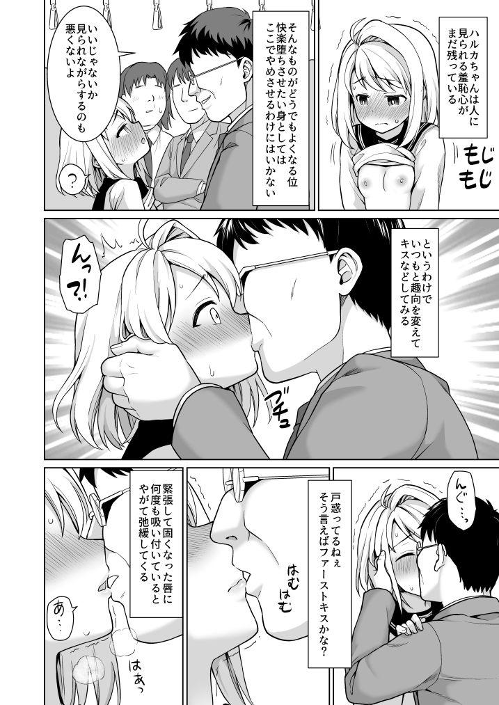 Mukuchi Shoujo no Chikan Higai 5-8 Soushuuhen 119