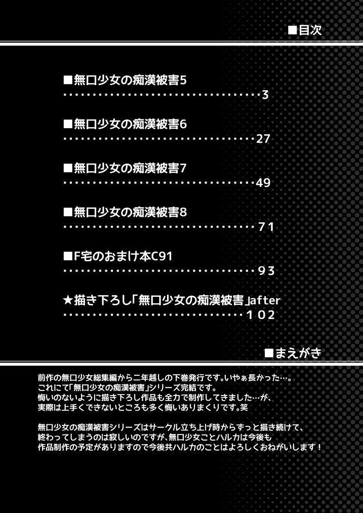 Mukuchi Shoujo no Chikan Higai 5-8 Soushuuhen 1