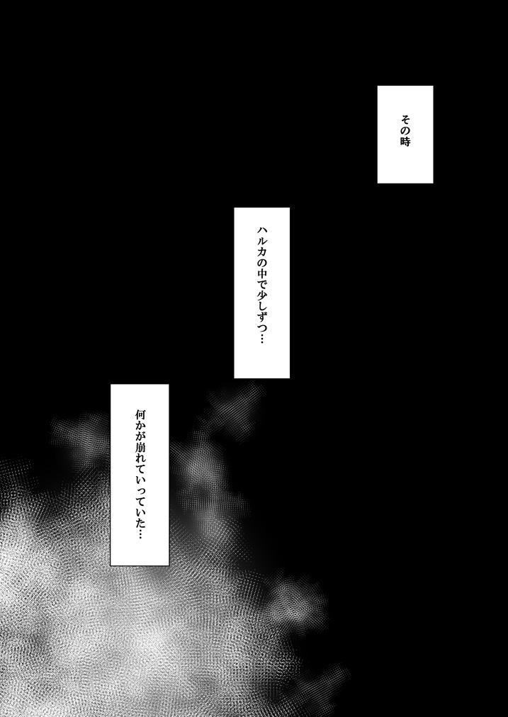 Mukuchi Shoujo no Chikan Higai 5-8 Soushuuhen 47
