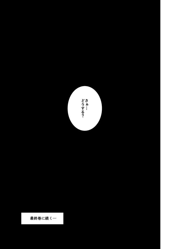 Mukuchi Shoujo no Chikan Higai 5-8 Soushuuhen 68