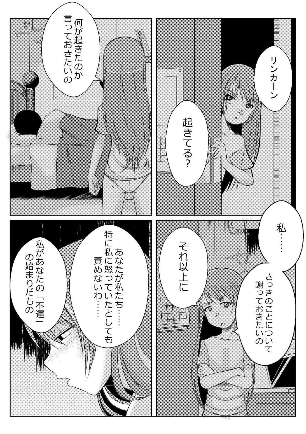 Sister Love: Gomene 1