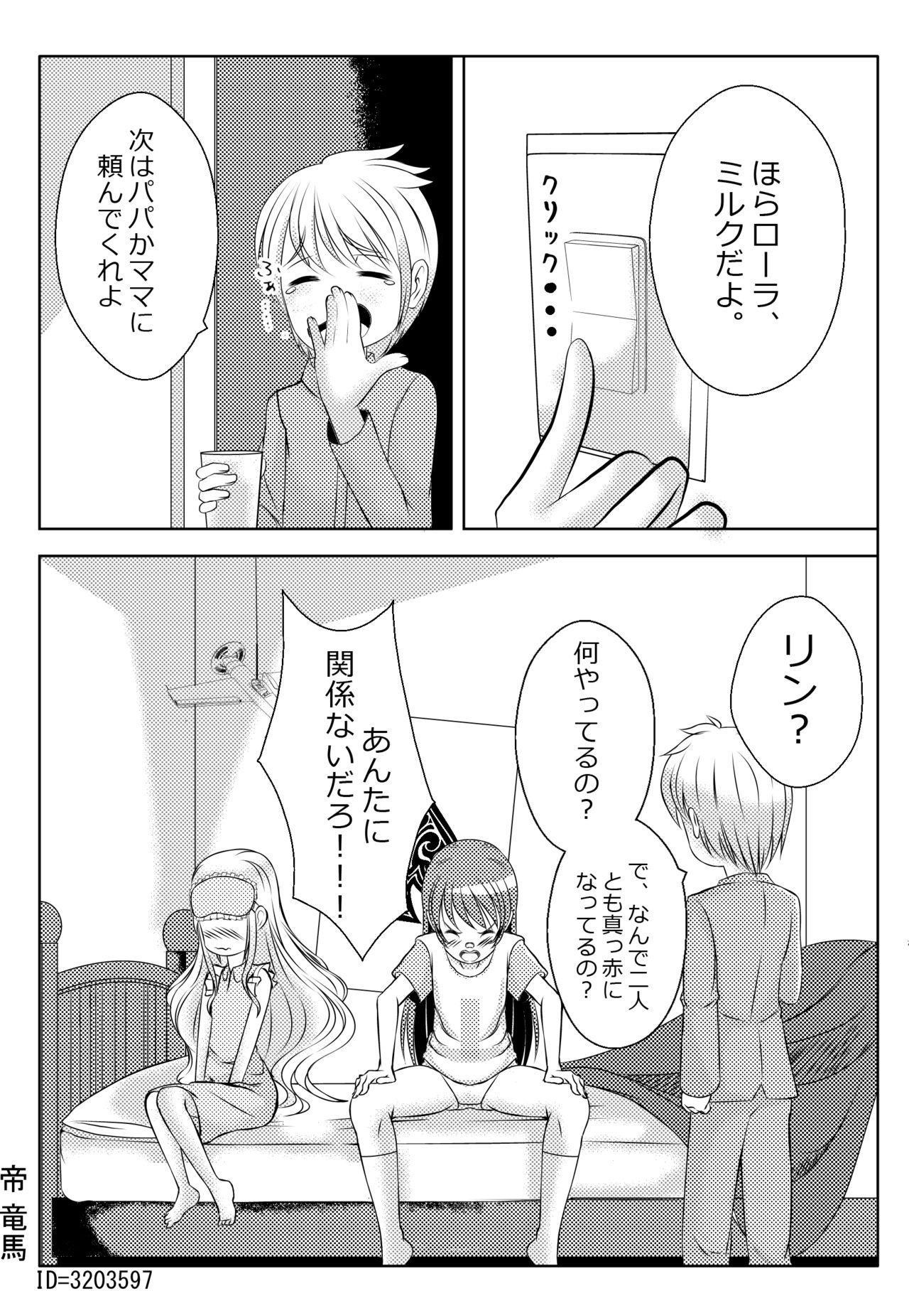 Sister Love: Gomene 3