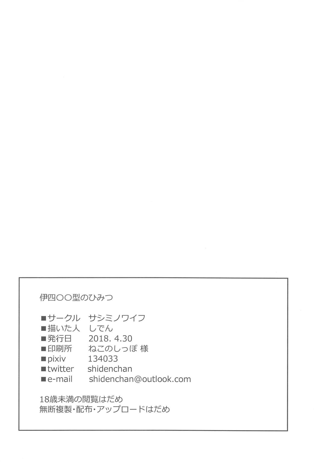 (COMIC1☆13) [Sashimi no Wife (Shiden)] I-400-gata no Himitsu (Kantai Collection -KanColle-) 24