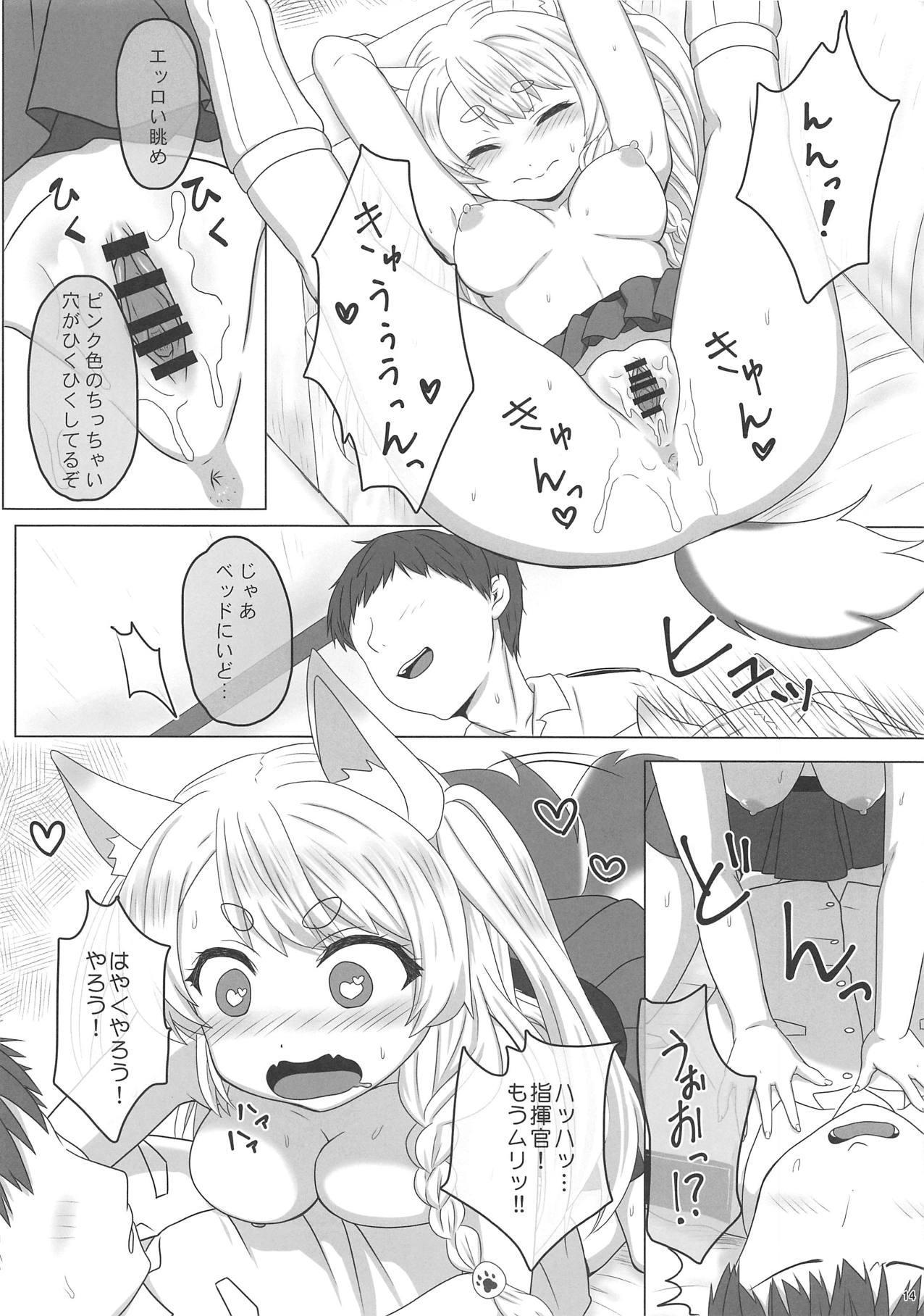 Uchi no Kawaii Yome 12